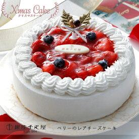 【クリスマスケーキ予約・2020】「銀座千疋屋(せんびきや)」ベリーのレアチーズケーキ【送料無料】