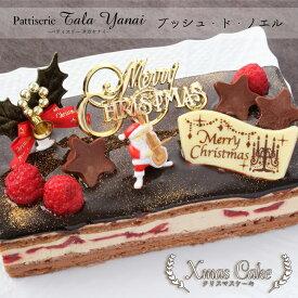 【クリスマスケーキ予約・2020】ブッシュ・ド・ノエル(ブッシュドノエル)【パティスリー『TakaYanai』】[送料無料]