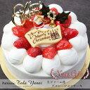 【クリスマスケーキ予約・2020】生クリーム苺デコレーションケーキ5号【パティスリー『TakaYanai』】[送料無料]