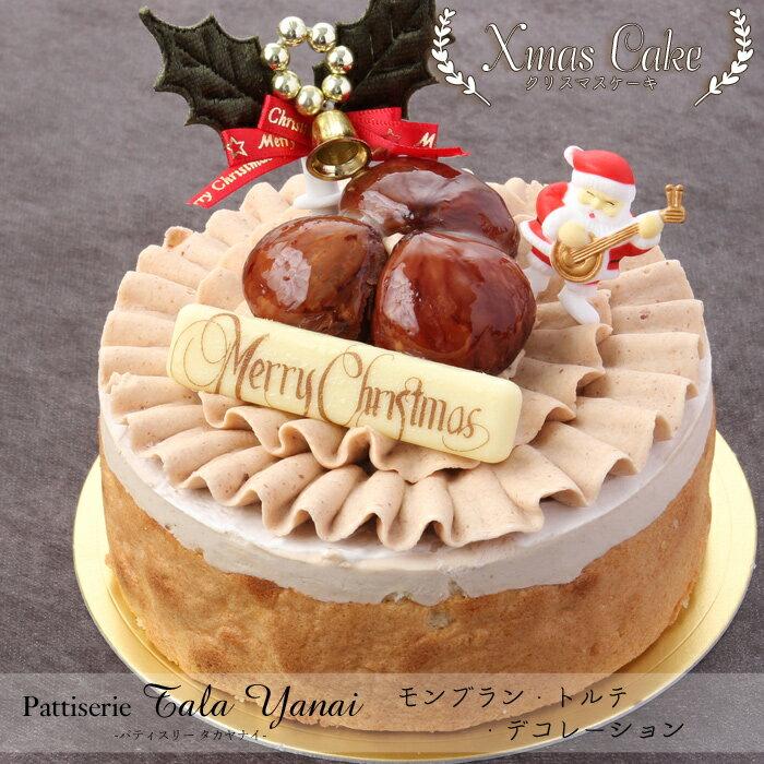 【クリスマスケーキ予約・2018】モンブラン トルテ デコレーション4号(2〜3名様用)【パティスリー『TakaYanai』】[送料無料]