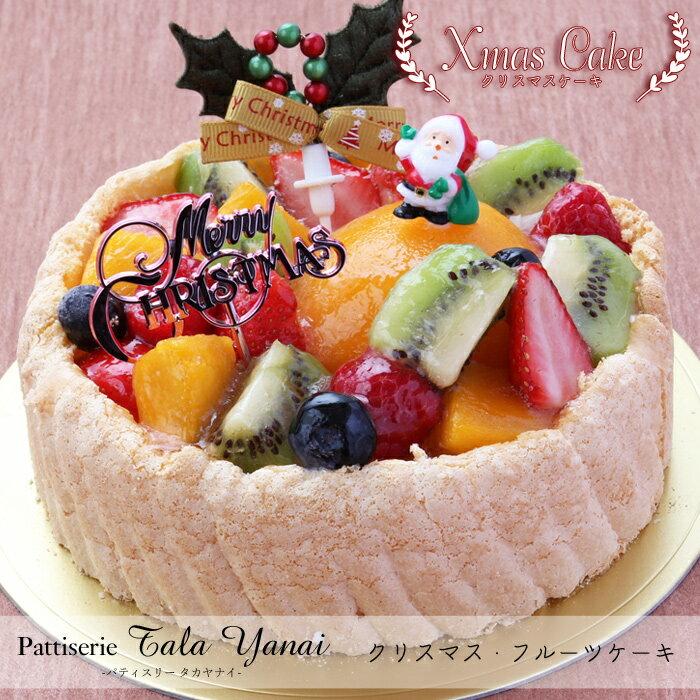 【クリスマスケーキ予約・2018】X'mas フルーツケーキ5号【パティスリー『TakaYanai』】[送料無料]