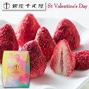 【バレンタインチョコ(バレンタインデー)2021】「銀座千疋屋(せんびきや)」いちごのチョコレート