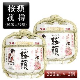 【桜顔】菰樽(純米大吟醸)300mlx2[日本酒・樽酒]