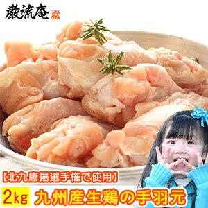 手羽元 てばもと 2kg 国産 生肉 生鶏 鶏の手羽元 国産 若鶏 鶏肉 鳥肉 とり肉 とりにく 送料無料 九州産 若鶏