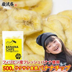 バナナチップス バナナチップ 500g 送料無料 ドライフルーツ ドライ フィリピン バナナ おすすめ お菓子 おやつ ドライフルーツ ココナッツオイル サクサク 人気 ポイント消化 チャック付き
