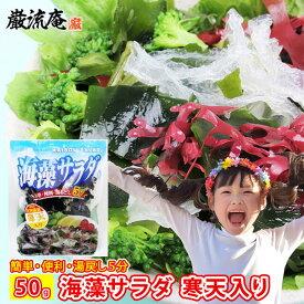 海藻 サラダ寒天 入り 50g 乾燥 わかめ カットわかめ 国産 ダイエット 食物繊維 送料無料 ポイント消化 おすすめ品 1000