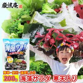 海藻 サラダ 寒天 入り 200g 大容量 乾燥 わかめ カットかめ 国産 ダイエット 食物繊維 送料無料 ポイント消化 おすすめ品 1000