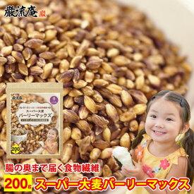 スーパー大麦 バーリーマックス 200g 食物繊維 レジスタントスターチ ハイレジ 大麦 もち麦 玄麦 腸活 雑穀 はと麦 オーツ麦 玄米 よりおすすめ 糖質カット 糖質オフ 糖質制限 ダイエット 送料無料