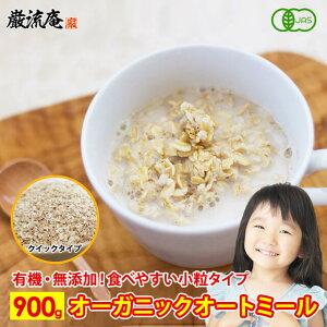 オートミール オーガニック クイックオーツ 送料無料 900g 無添加 オーツ麦 食物繊維 鉄分 カルシウム 不溶性 水溶性 ダイエット デトックス たんぱく質 置き換え グラノーラ お試し 食べやす