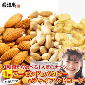 送料無料 3種から 選べる ナッツ アーモンド 180g バターピーナッツ 250g ジャイアントコーン 250g おまけつき 送料無 無塩 無添加 食品 ポイント消化 お試し 非常食