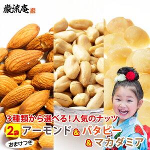 送料無料 3種から 選べる ナッツ アーモンド 360g バターピーナッツ 500g マカダミア ナッツ 100g おまけつき 送料無 無塩 無添加 食品 ポイント消化 お試し 非常食