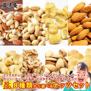送料無料 8種から 選べる ナッツ 5種の ミックスナッツ 150g 濃厚 バターピーナッツ 250g ジャイアントコーン 250g アーモンド 180g カシューナッツ 130g 生くるみ 180g ピスタチオ 120g マカダミアナ