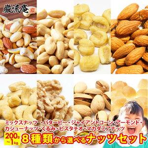 送料無料 8種から 選べる ナッツ 5種の ミックスナッツ 1kg 濃厚 バターピーナッツ 1kg ジャイアントコーン 1kg アーモンド 720g カシューナッツ 520g 生くるみ 720g ピスタチオ 480g マカダミアナッ