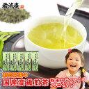 静岡茶園 国産高級煎茶 30袋 小袋タイプ 1ヶ月分 粉末緑茶 スティック