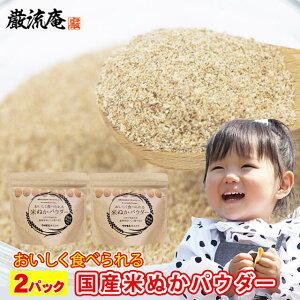 ぬか床 米ぬか パウダー 2パック 200g 2袋 送料無料 セット ぬか子 食べる こめぬか 送料無料 国産 食用 粉末 焙煎 糠 米糠 ぬか床 ぬか漬け 玄米 美容 健康 ダイエット