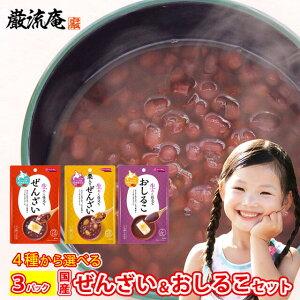 ぜんざい おしるこ 3袋 4種から選べる 3パック セット レトルト お汁粉 あんこ 和 スイーツ 国産 送料無料 ポイント消化 ダイエット okasi sweets 999