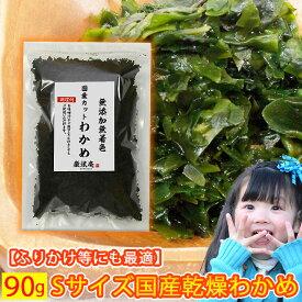 乾燥 わかめ カットわかめ 徳島県産 送料無料 90gセット 国産品 乾燥 ワカメ ふりかけ にもおすすめ ポイント消化