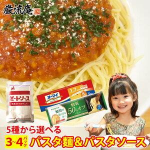 パスタ パスタソース スパゲッティ パスタ麺 ミートソース オーマイ はごろも 糖質OFF 低糖質 糖質オフ 長期保存 保存食 非常食 備蓄食品 送料無料 ポイント消化 おすすめ品