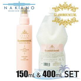 ナカノ カールエックス グラマラスカール 150mL&400mL SET販売 【GRAMOROUSCURL】