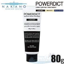 ナカノ パワーディクトN ライト 80g