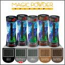 マジックパウダー 50g 〈ブラック・ナチュラルブラック・グレー・ダークブラウン・ライトブラウン〉全5色【薄毛隠し/薄毛カバー/男女兼用/MAGIC POWDE...