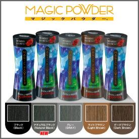 マジックパウダー 50g 〈ブラック・ナチュラルブラック・グレー・ダークブラウン・ライトブラウン〉全5色【【約100回分】スーパーミリオンヘアーをお使いの方にもおすすめ!