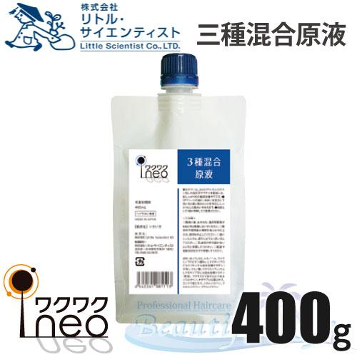 リトルサイエンティスト ワクワクneo 3種混合原液 400g 【疎水を造る 前処理・中間処理】