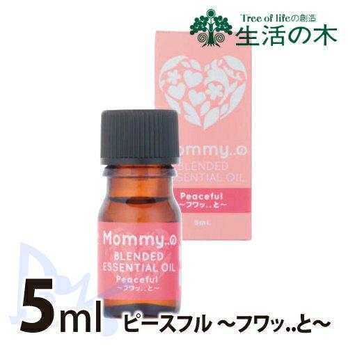 生活の木 Mommy..の ブレンドエッセンシャルオイル ピースフル 〜フワッ..と〜 5ml マミーノ
