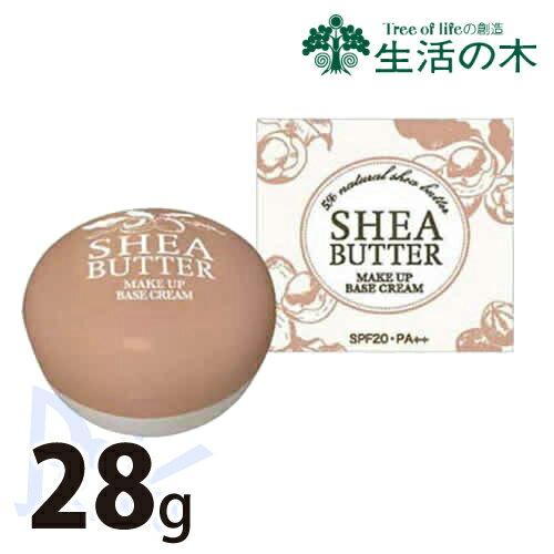 生活の木 シアバター 化粧下地クリーム 28g SPF20/PA++ MAKE UP BASE CREAM