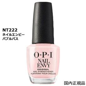 OPI NTT222 ネイルエンビー バブルバス 15mL O・P・I ネイルケア 爪強化剤 パステルベージュピンク