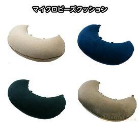 ニシダ マイクロビーズクッション 単品 4色からご選択【ブラウン ネイビー ブラック ブロンズグレー】
