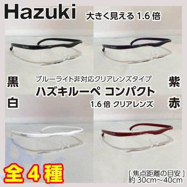 HAZUKI ハズキルーペ 1.6倍 クリアレンズ コンパクト【4種類よりお選びください】