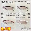 HAZUKI ハズキルーペ コンパクト 1.32倍 ブルーライト対応カラーレンズ【4種類よりお選びください】旧名称:スマートハズキ