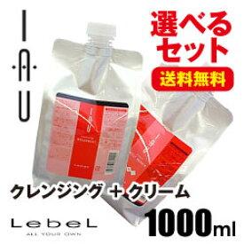 【選べるセット 1000】ルベル イオ クレンジング・クリーム セット 1000ml 詰替え【1000ml レフィル】