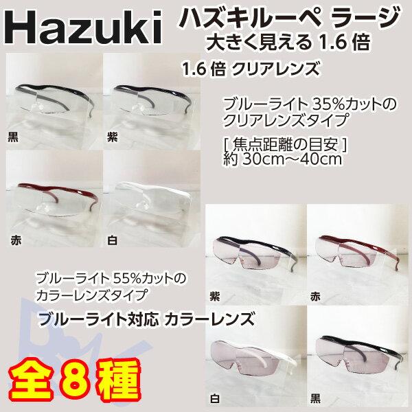 HAZUKI ハズキルーペ 3型 Part3 ラージサイズ 倍率1.6倍 カラーレンズ or クリアレンズ【8種類よりお選びください】