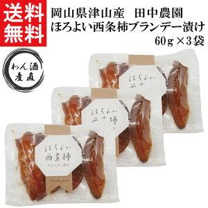 【送料無料】【産地直送】田中農園 ほろよい西条柿ブランデー漬け 60g×3袋