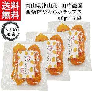 【送料無料】【産地直送】田中農園 西条柿やわらかチップス 60g×3袋