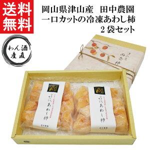 【送料無料】【産地直送】田中農園 一口カットの冷凍あわし柿 2袋セットハロウィン