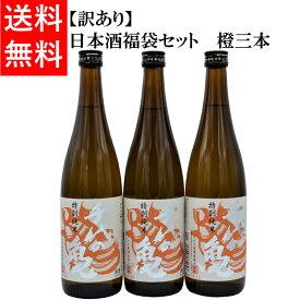 訳あり 日本酒福袋セット 橙三本