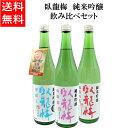 【日本酒】【送料無料】【お中元】 臥龍梅 純米吟醸 飲み比べセット 【ギフト酒】