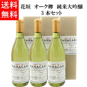 【日本酒】【送料無料】花垣 オーク樽 純米大吟醸 3本セット