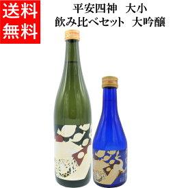 【日本酒】【送料無料】平安四神 大小 飲み比べセット 大吟醸【京都酒】【ギフト酒】お試しセット