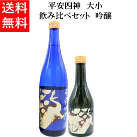 【日本酒】【送料無料】平安四神 大小 飲み比べセット 吟醸【京都酒】お試しセット
