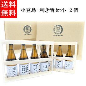 小豆島 利き酒セット 2個