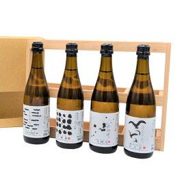 【日本酒】 森國酒造 利き酒セット 100ml×4本 ギフト 贈答用 おすすめ
