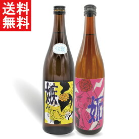 【日本酒】【送料無料】 妬み嫉み(ねたみ そねみ) 日本酒 2本セット