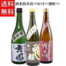 日本酒 酒米別飲み比べセット 〜雄町〜
