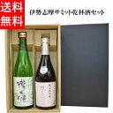 伊勢志摩サミット 瀧自慢 日本酒2本セット