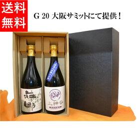G20大阪サミット 日本酒セット