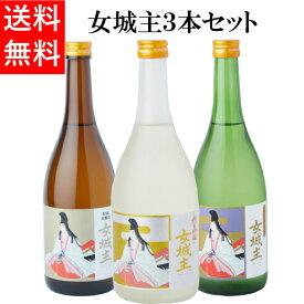 日本酒 岩村 女城主 3本セット 純米吟醸 特別純米 特別本醸造 720ml 辛口